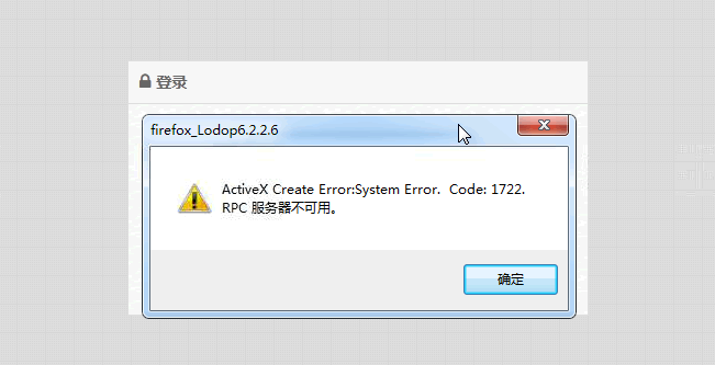 ActiveX Create Error System Error Code 1722 RPC服务器不可用